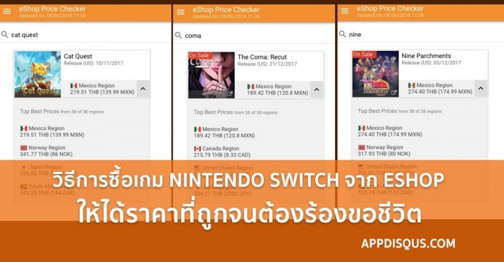 how-to-eshop-nintendo-switch-best-deal