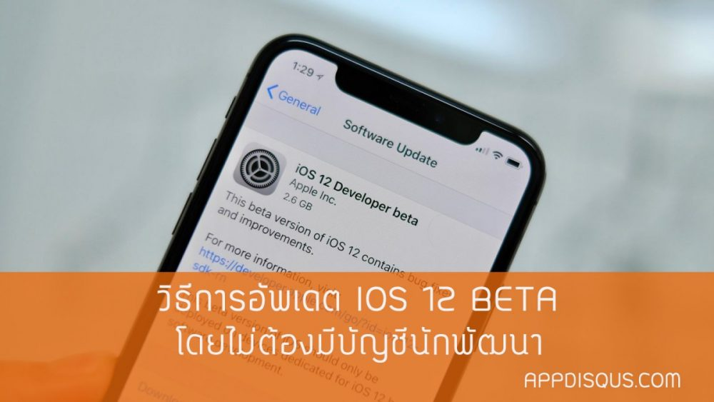 ios-12- beta-how-to-cover
