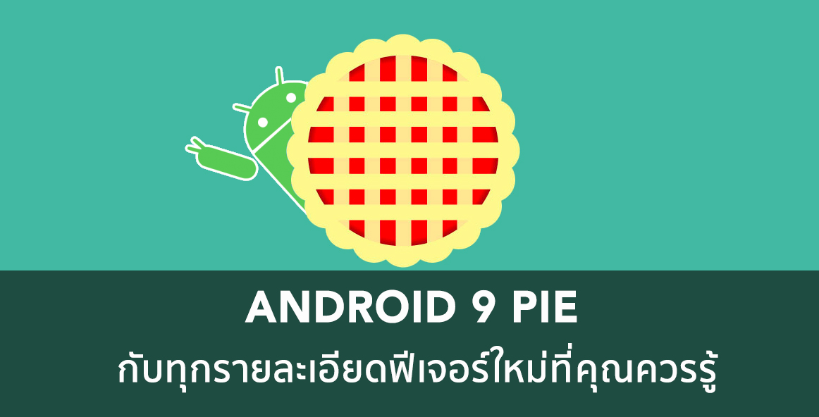 android-9-pie-cover-featured