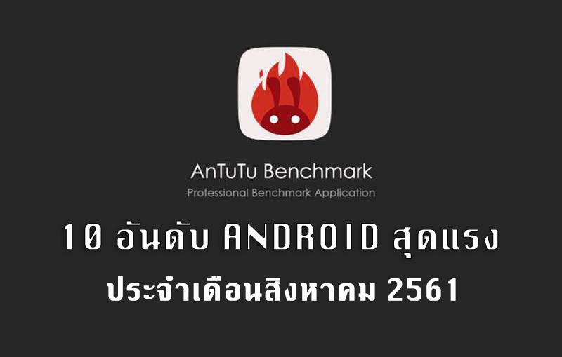 antutu-top-10-android-august