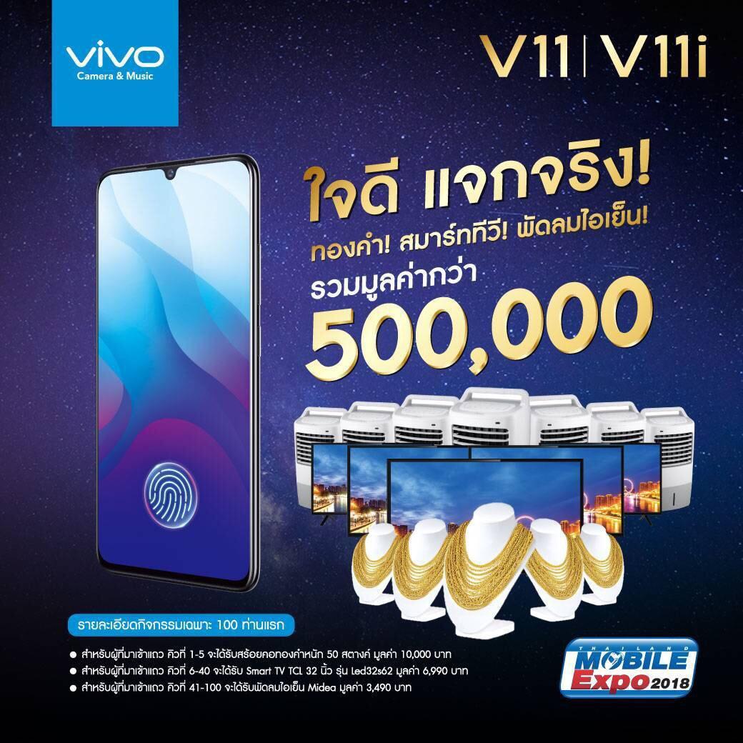 vivo-v11-promotion-tme2018.jpeg