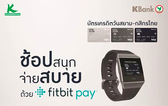 fitbit-pay