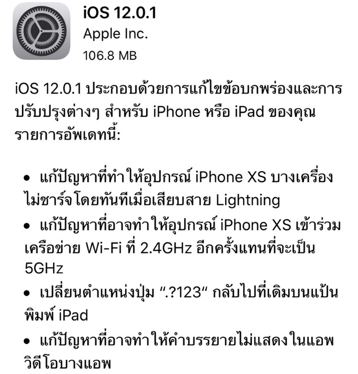 iOS 12.0.1 Update Log