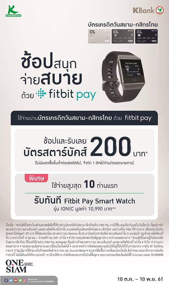 fitbit-pay-thailand