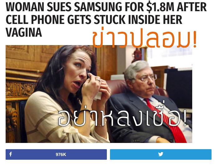 fake-news-samsung