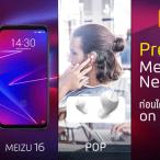 Meizu เปิดตัวสมาร์ทโฟนในไทยสองรุ่น 16, X8 และหูฟังบลูทูธ POP มาพร้อมรูปโฉมและฟีเจอร์ใหม่ที่น่าสนใจ