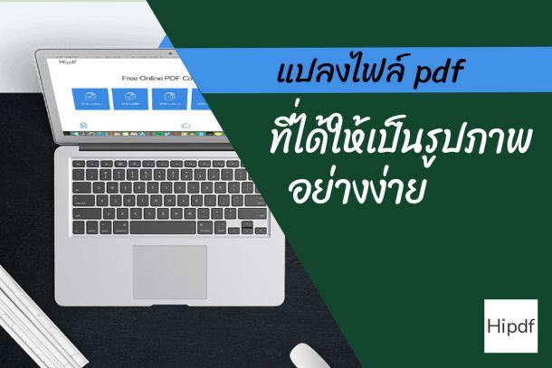 ทิป: แปลงไฟล์ pdf ให้เป็นรูปภาพ jpg อย่างง่ายๆ