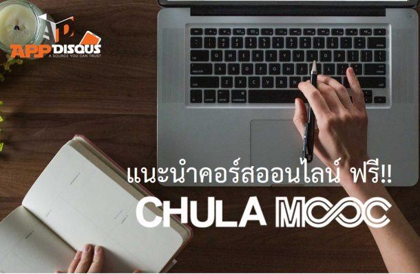 คอร์สเรียนออนไลน์เพื่อพัฒนาทักษะอาชีพ: ของฟรีมีในโลก!! CHULA MOOC