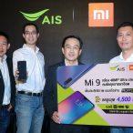 โปร Xiaomi Mi9 มาแล้ว! ราคาเริ่ม 12,499 บาท AIS จับมือ Xiaomi เปิดจองที่แรกและที่เดียวในไทย!