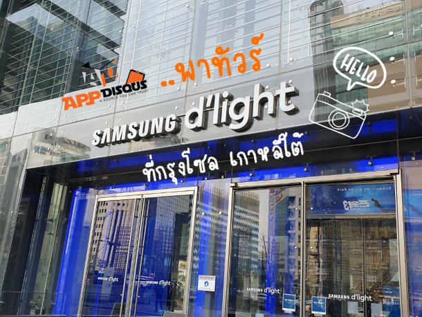 มาเกาหลีต้องแวะ!! Samsung D'light ช้อปสินค้าซัมซุงที่ไม่มีในไทยและพาไปสำรวจตึกที่เต็มไปด้วยนวัตกรรม