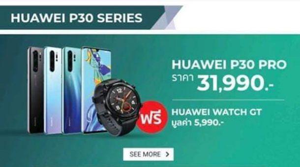 สรุปราคาและโปรโมชั่น Huawei p30 ทุกรุ่นในไทย