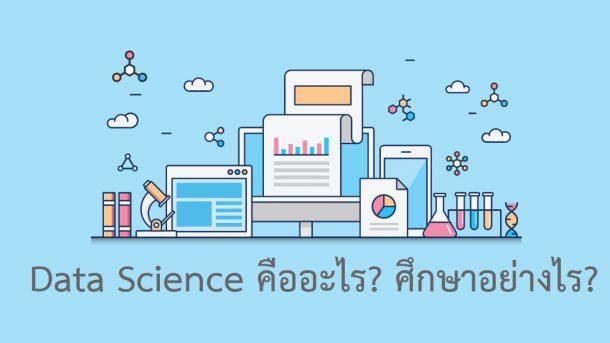 108 Data Science: วิทยาศาสตร์ข้อมูล Data Science คืออะไร? ต้องเริ่มต้นศึกษาอย่างไร?