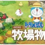 ข่าวดีเกม ฮาเวสมูน ฉบับโดเรมอน บน Nintendo Switch ถูกจดทะเบียนในต่างประเทศ