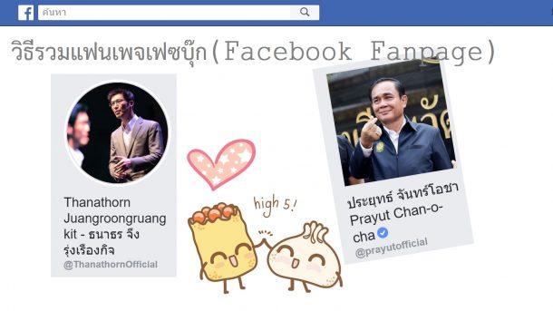 วิธีรวมแฟนเพจเฟซบุ๊ก(Facebook Fanpage) 2 เพจเข้าด้วยกัน เพื่อเพิ่มยอดไลค์ และกลุ่มเป้าหมาย