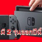 Wall Street Journal ระบุจะมี Nintendo Switch รุ่นโมเดลใหม่ออก 2 รุ่นภายในซัมเมอร์ นี้
