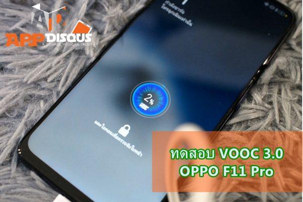 ทดสอบ VOOC 3.0 ใน OPPO F11 Pro เร็ว ปลอดภัย ชาร์จไวกว่าเดิม มันไวสักแค่ไหน?