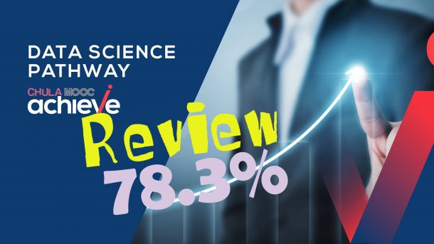 รีวิวคอร์สออนไลน์ Data Science Pathway โดย Chula Mooc Achieve ราคา 5,500 บาท คุ้มค่าแค่ไหน? ได้เรียนอะไรบ้าง?