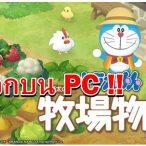 ข่าวดี(มาก)เกม ฮาเวสมูน ฉบับโดเรมอน บน Nintendo Switch จะวางขายบน PC ด้วย