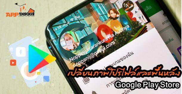 วิธีเปลี่ยนภาพโปรไฟล์และพื้นหลัง Google Play Store ด้วยมือถือ