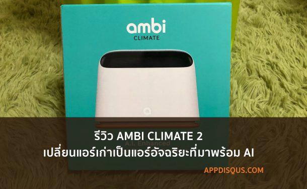 รีวิว Ambi Climate 2 มาเปลี่ยนแอร์แก่ๆ ให้กลายเป็นแอร์อัจฉริยะมี AI กัน