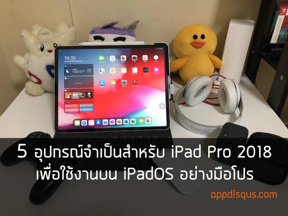 5 Best Accessories for iPad Pro 2018 on iPadOS
