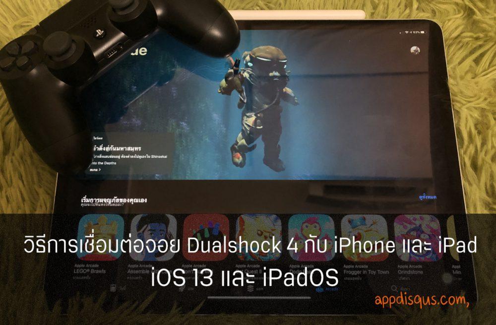วิธีการเชื่อมต่อจอย Dualshock 4 กับ iOS13 และ iPadOS