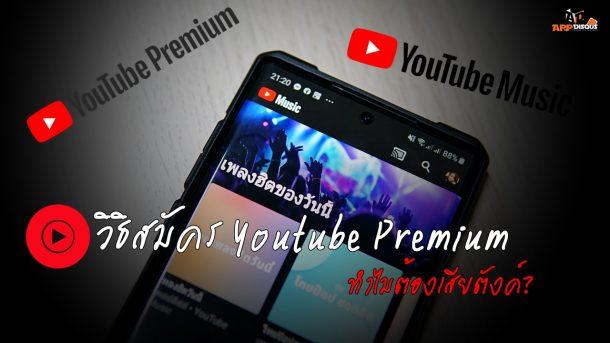 อะไรคือ Youtube Premium และ Youtube Music ทำไมต้องเสียตังค์เพิ่ม? แล้ววิธีการสมัครแตกต่างกันอย่างไร?