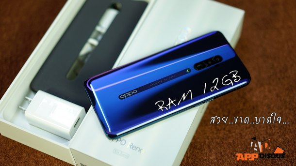 พรีวิวแกะกล่อง OPPO Reno 10x Zoom Limited Edition สีใหม่ 'Ocean Blue' แรมเยอะขึ้น ในราคาเท่าเดิม