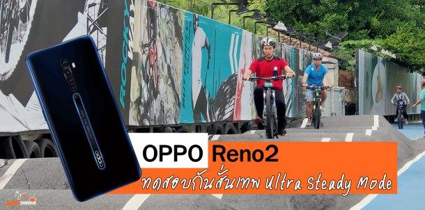 ลงสนามทดสอบจริง โหมดกันสั่นเทพ Ultra Steady ของ OPPO Reno2 โชว์ความนิ่งระดับกล้องแอคชั่นแคม