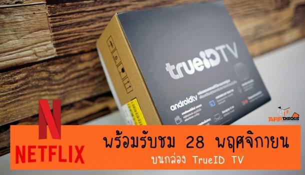 ปิดดีล เสริมจุดแข็ง! True จับ Netflix เข้าดูผ่านกล่องทรูไอดีทีวีได้แล้ว ตั้งแต่วันที่ 28 เป็นต้นไป พร้อมเปิดโปรโมชั่นกล่อง TrueID TV ราคาพิเศษ