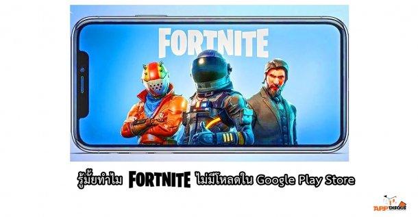 รู้มั้ยทำไม Fortnite ไม่มีโหลดใน Google Play Store และการทะเลาะกันเรื่องเงินระหว่าง Epic และ Google ที่ยังหาข้อสรุปไม่ได้