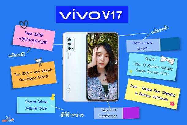 ทำไมต้องซื้อ!! คัดจุดเด่น Vivo V17  สมาร์ทโฟนฟังก์ชั่นเยอะ กับกล้องหลัง 4 ตัวและกล้องหน้า 32 ล้าน