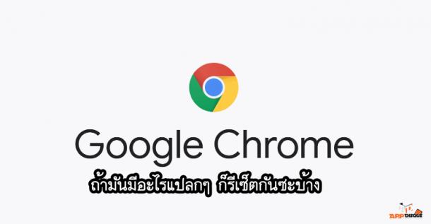 ปีใหม่แล้ว ล้างคราบรีเซ็ต Google Chrome กันหน่อย ล้างสิ่งอันตรายที่แอบแฝงมาทิ้งไป