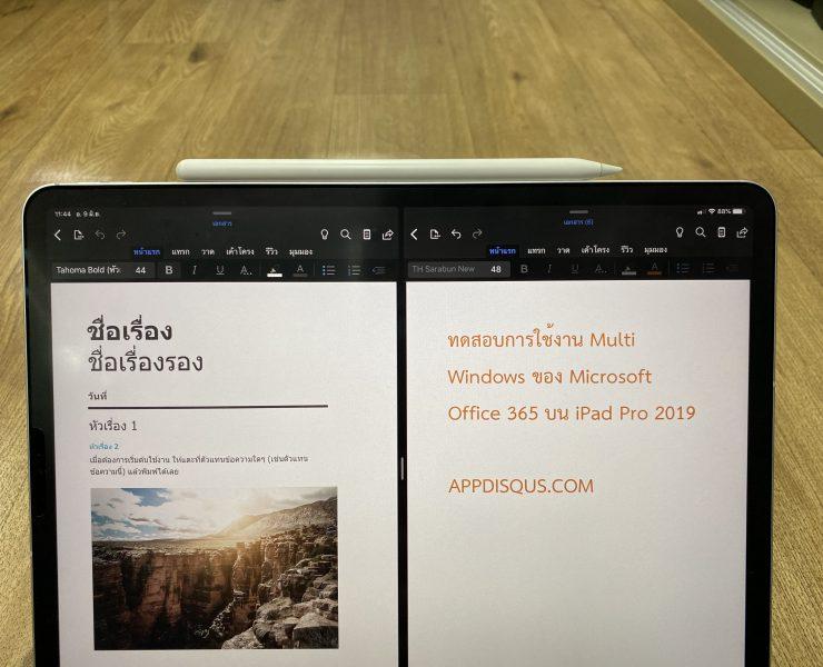 iPad Word PowerPoint Split Screen