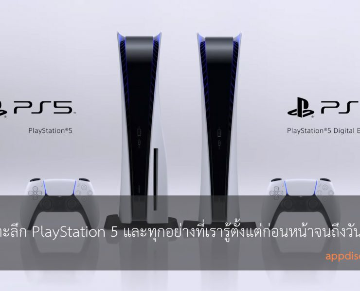 PlayStation 5 And Everything We Know Now