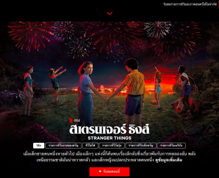 Netflix-Watch-Free
