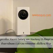 How To Install Xiaomi Dafang Xiaofang 1S CFW