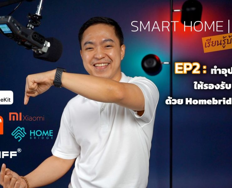 Smart Home Guide Episode 2 Cover