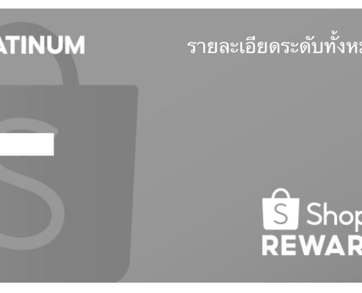 Shopee Membership Level Explanation